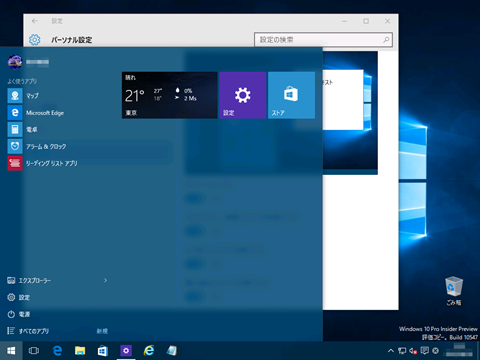 Windows10_Build10547_04