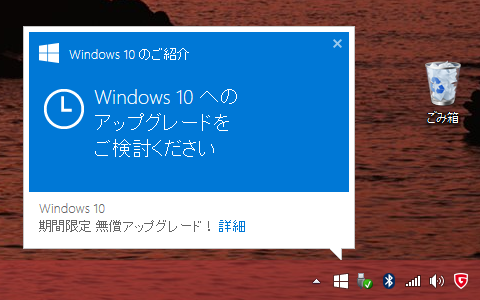 Windows10_balloon