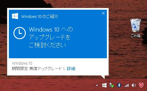 Windows10_balloon