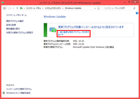 Windows10_balloon_23