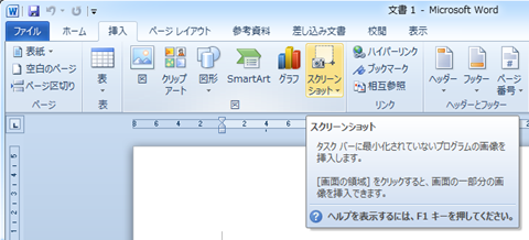 Word2010.png
