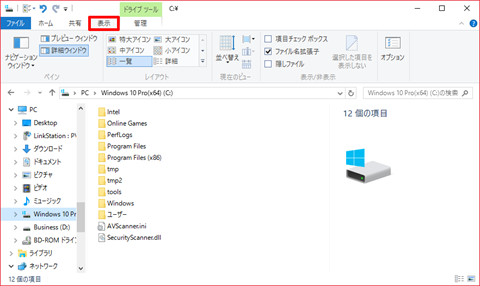 hide_file_Win10_02