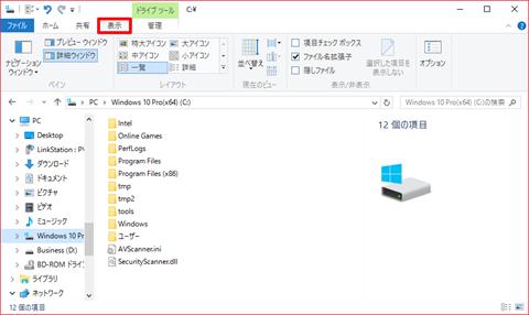 hide_file_Win10_02