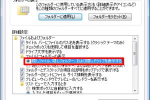 hide_file_Win7_03.png