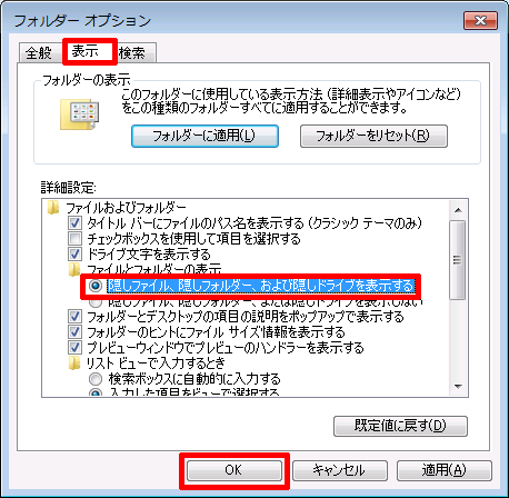 hide_file_Win7_03
