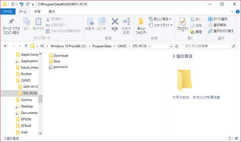 pomrie_data_folder