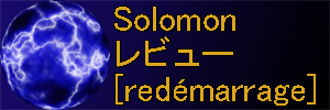 solomon_review_redemarrage_search