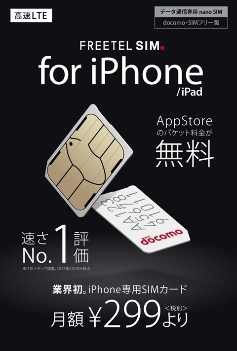 FREETEL_SIM_for_iPhone