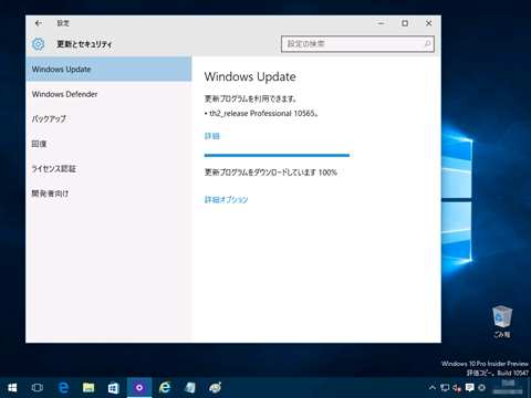 Windows10_build10565_01