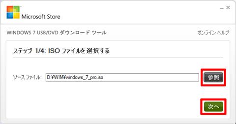 Windows7_USB_02