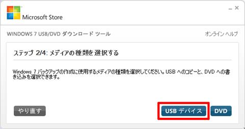 Windows7_USB_03