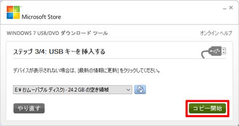 Windows7_USB_04