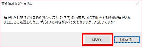 Windows7_USB_06