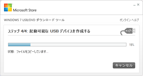 Windows7_USB_07