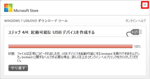 Windows7_USB_08