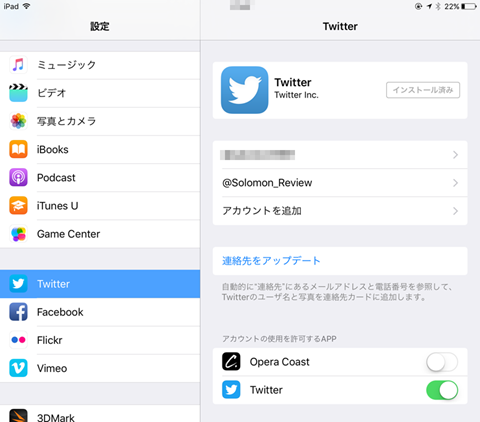 iOS9-twotter-01