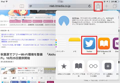 iOS9-twotter-02