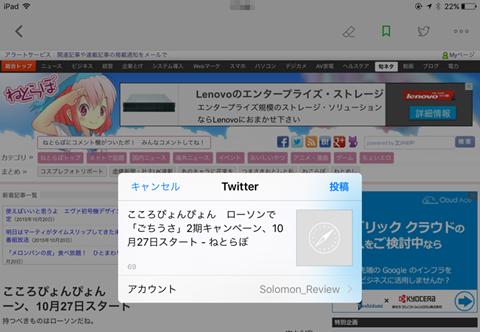 iOS9-twotter-03