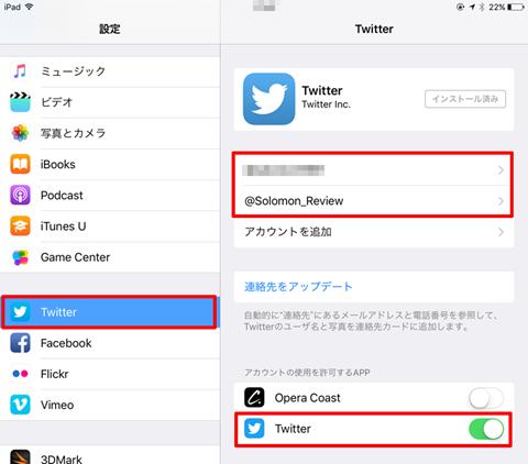iOS9-twotter-05