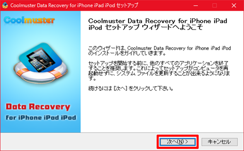Coolmuster-iPhone-Data-Recovery-02a.png