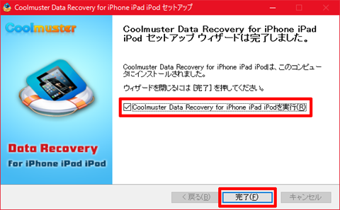 Coolmuster-iPhone-Data-Recovery-07a.png