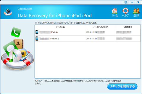 Coolmuster-iPhone-Data-Recovery-11