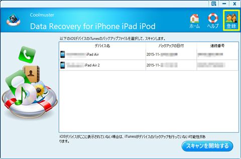Coolmuster-iPhone-Data-Recovery-11a