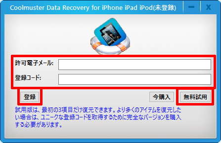Coolmuster-iPhone-Data-Recovery-12a