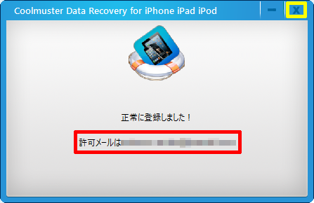 Coolmuster-iPhone-Data-Recovery-14a