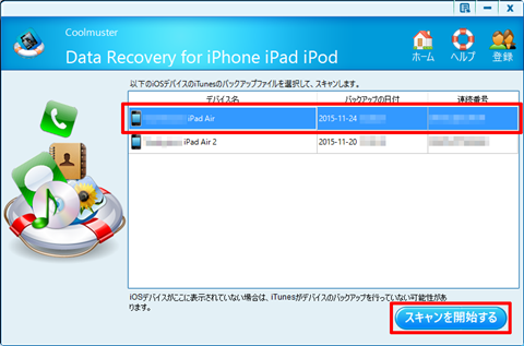 Coolmuster-iPhone-Data-Recovery-15a