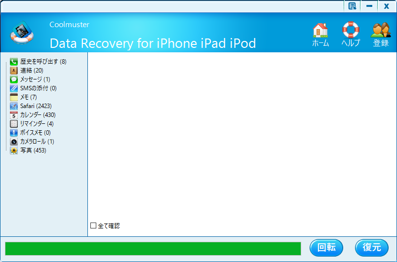 WatFile.com Download Free Coolmuster-iPhone-Data-Recovery-17