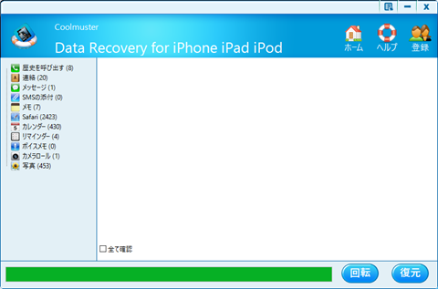 Coolmuster-iPhone-Data-Recovery-17