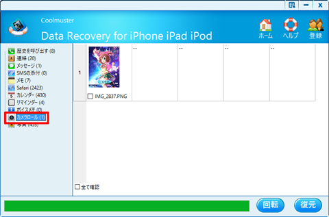 Coolmuster-iPhone-Data-Recovery-18a