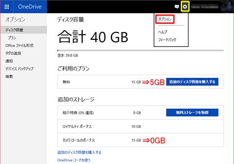 OneDrive-szie-02