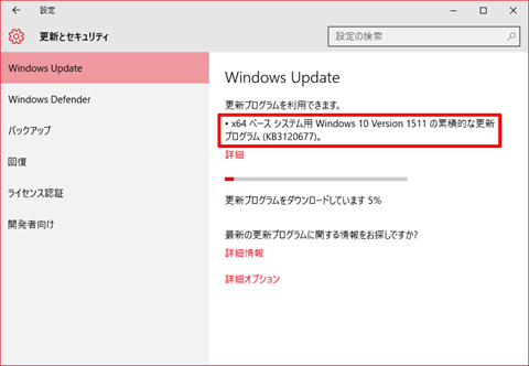 Windows10-1511-KB3120677-01