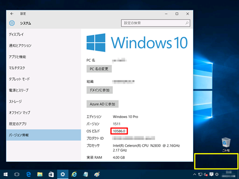 Windows10-Build10586-01a
