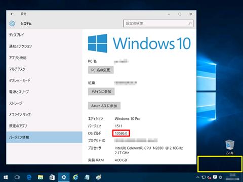 Windows10-Build10586-01a