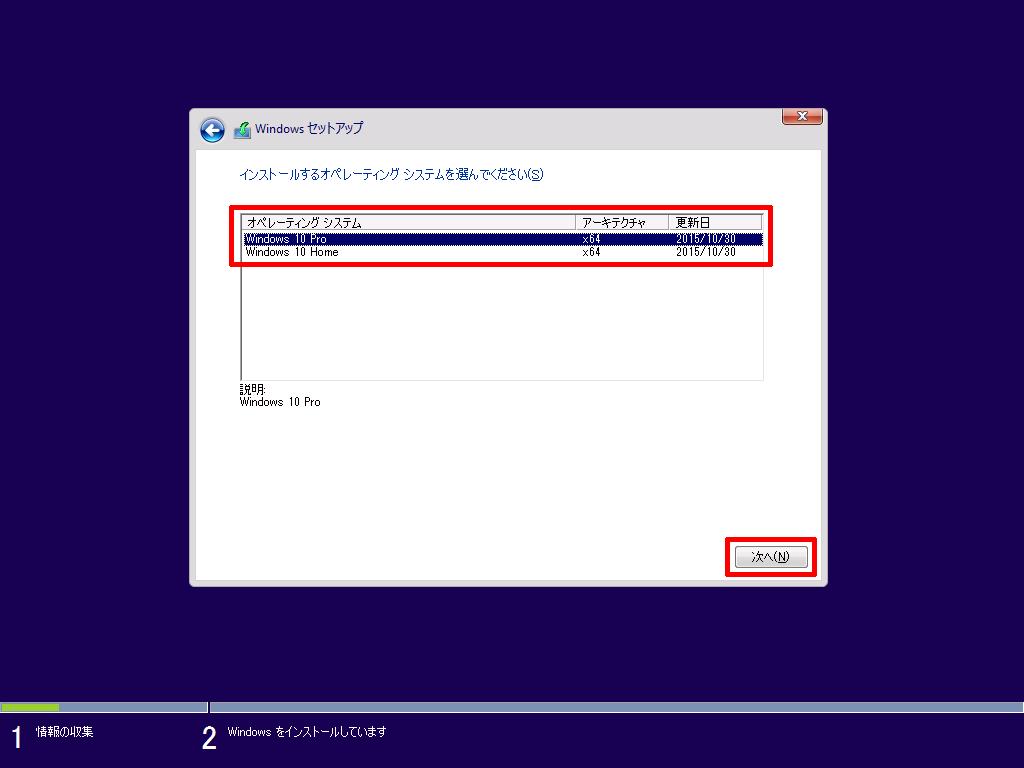 windows 10 を インストール する ライセンス