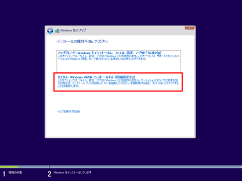 Windows10-Build10586-Install-04a