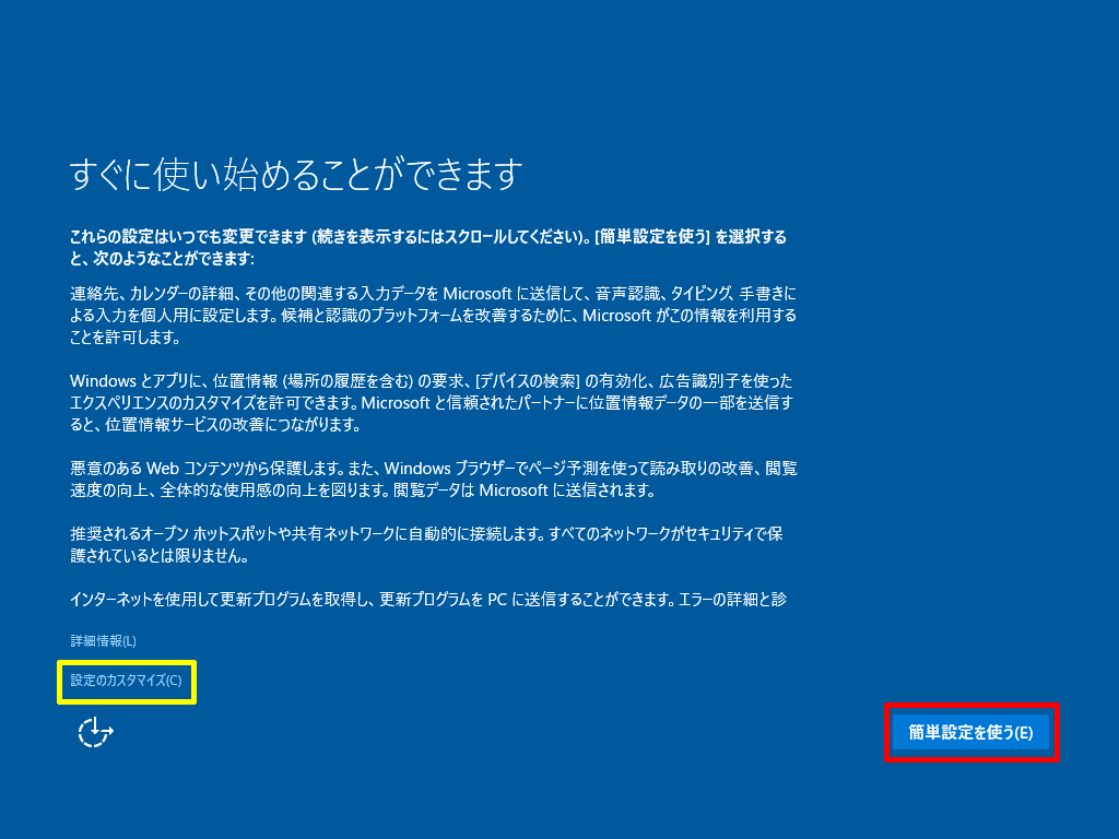 Windows10-Build10586-Install-09a.png