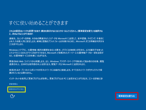 Windows10-Build10586-Install-09a