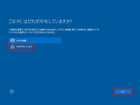 Windows10-Build10586-Install-11a