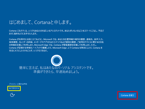 Windows10-Build10586-Install-14a