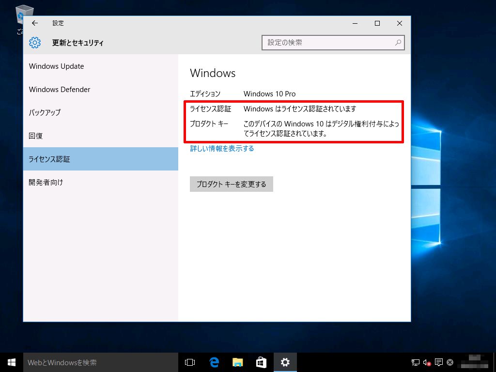 Windows10-Build10586-Install-18-1a.png