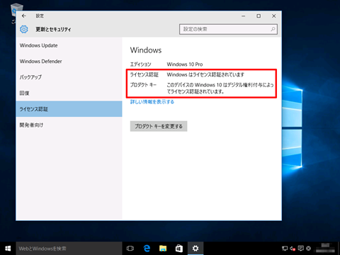 Windows10-Build10586-Install-18-1a