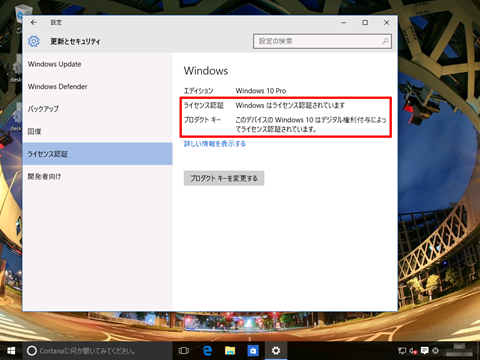 Windows10-Build10586-Install-18a