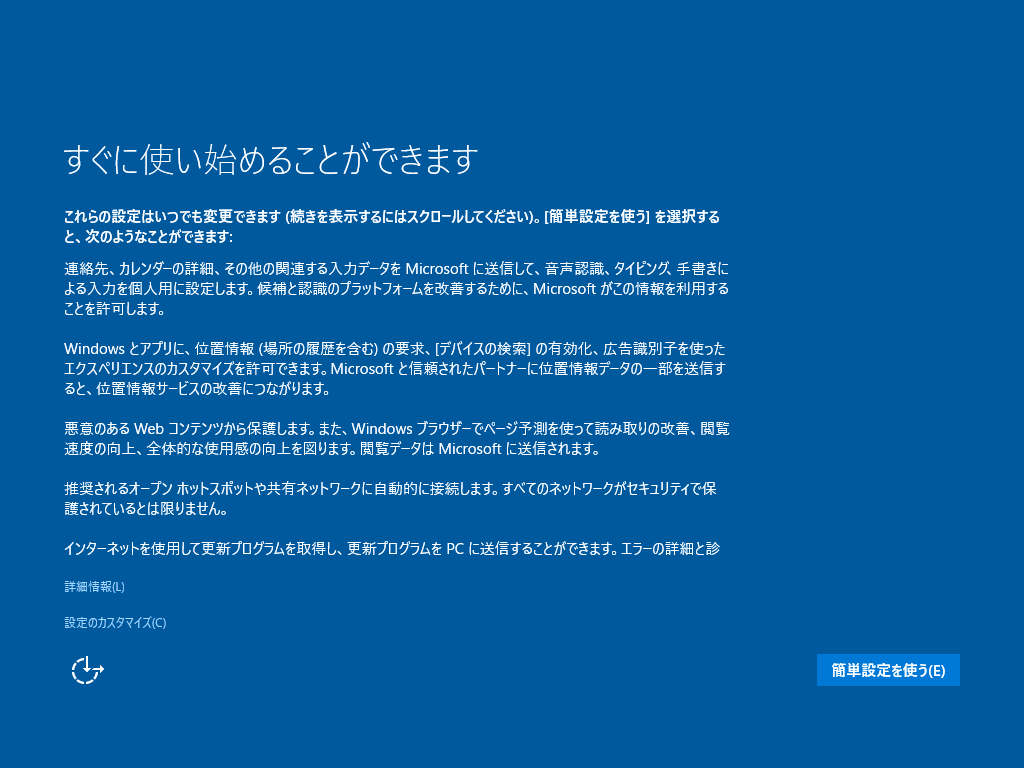 Windows10-Build10586-privacy-01.png