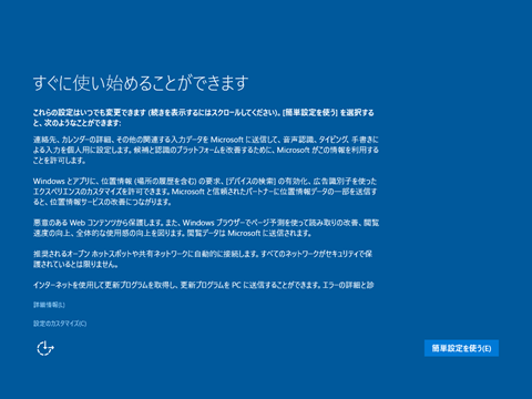 Windows10-Build10586-privacy-01