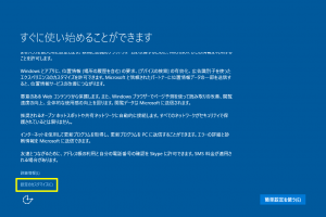 Windows10-Build10586-privacy-02a.png