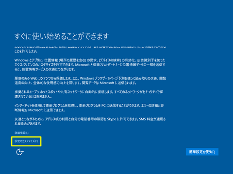 Windows10-Build10586-privacy-02a